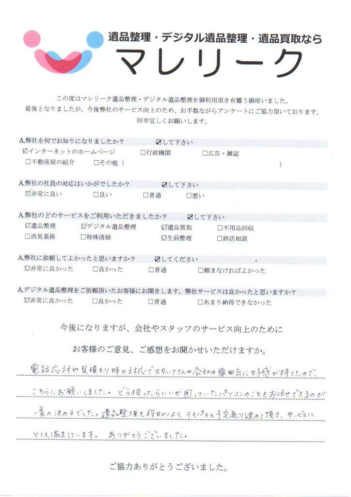 兵庫県神戸市西区今寺にてデジタル遺品整理をさせて頂きました。
