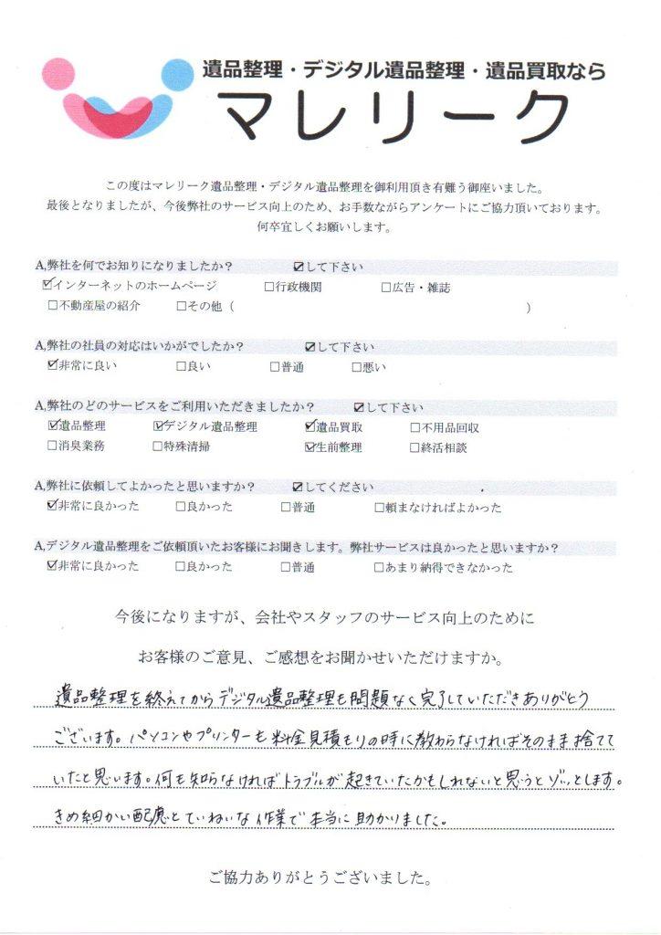 大阪府大阪市鶴見区今津中にてデジタル遺品整理をさせて頂きました。