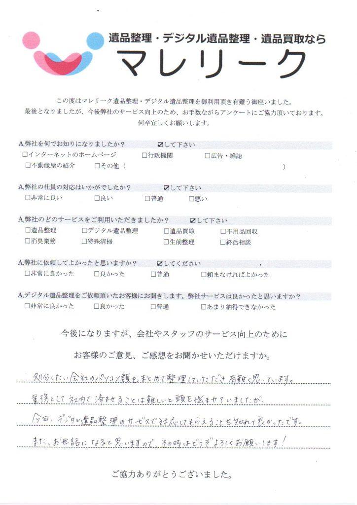 大阪府大阪市北区菅栄町にてデジタル遺品整理をさせて頂きました。