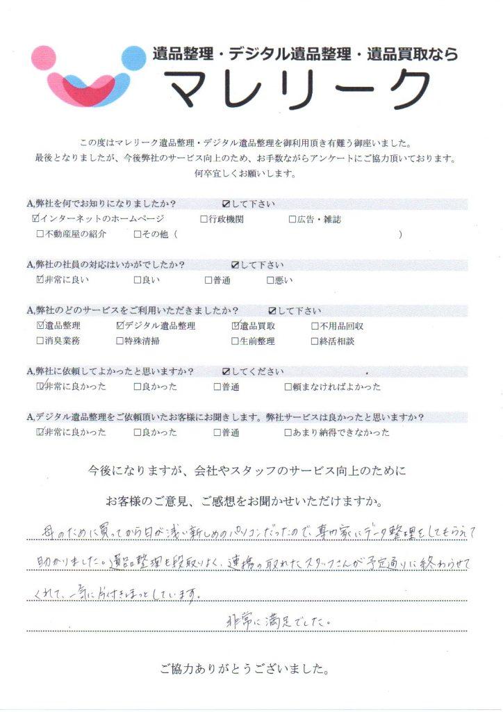 大阪府大阪市大正区泉尾にてデジタル遺品整理・遺品整理をさせて頂きました。