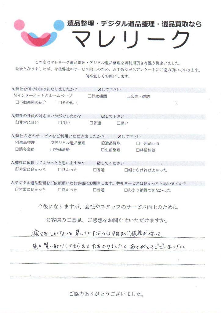大阪府大阪市住之江区柴谷にてデジタル遺品整理・遺品整理をさせて頂きました。
