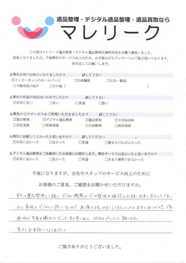 大阪府大阪市生野区桃谷にてデジタル遺品整理・遺品整理をさせて頂きました。