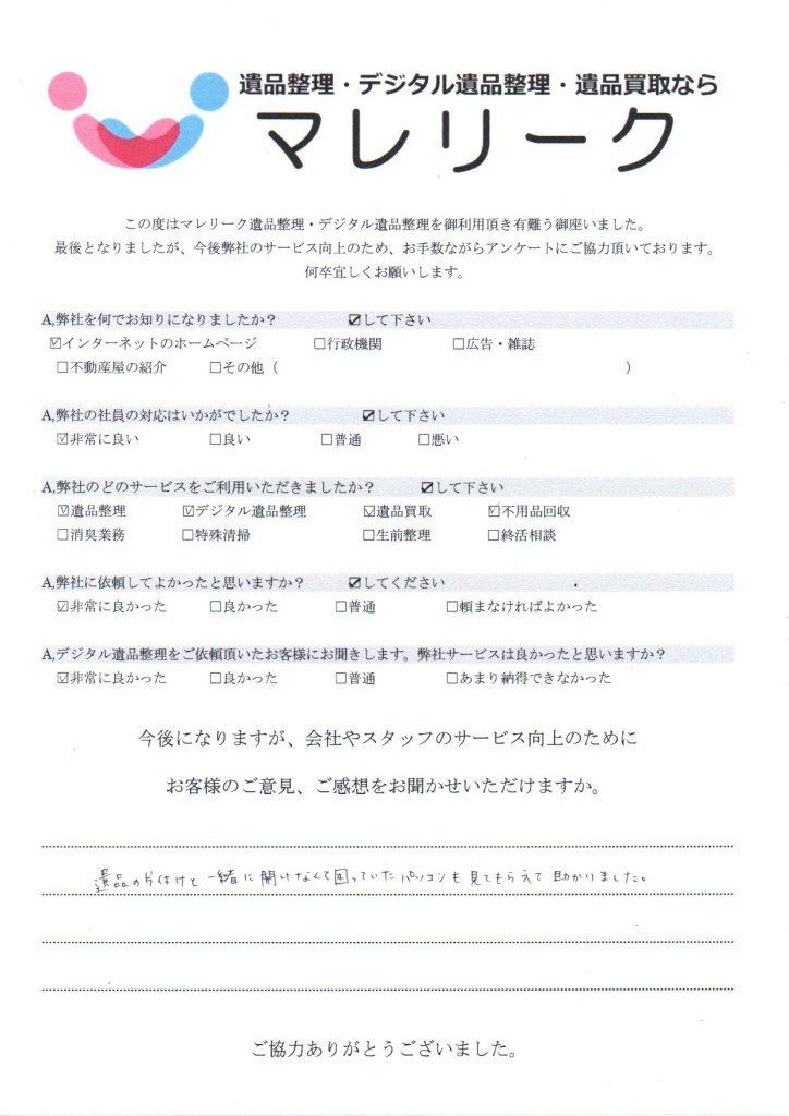 大阪市天王寺区筆ケ崎町で実施したデジタル遺品整理のアンケート紹介
