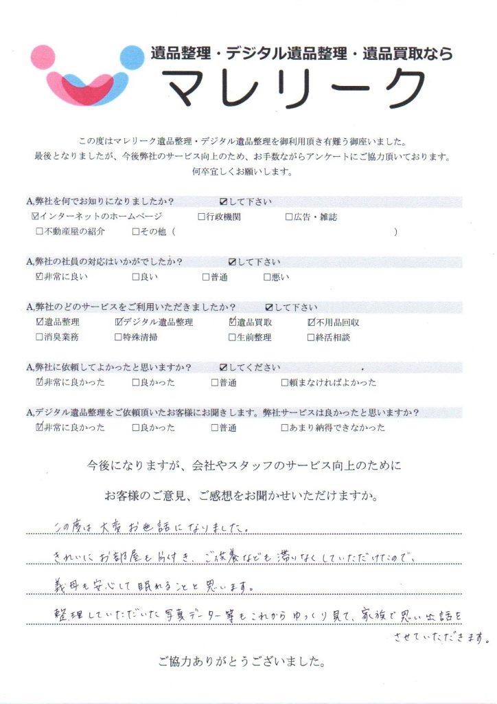 大阪府大阪市浪速区芦原で実施したデジタル遺品整理のアンケート紹介