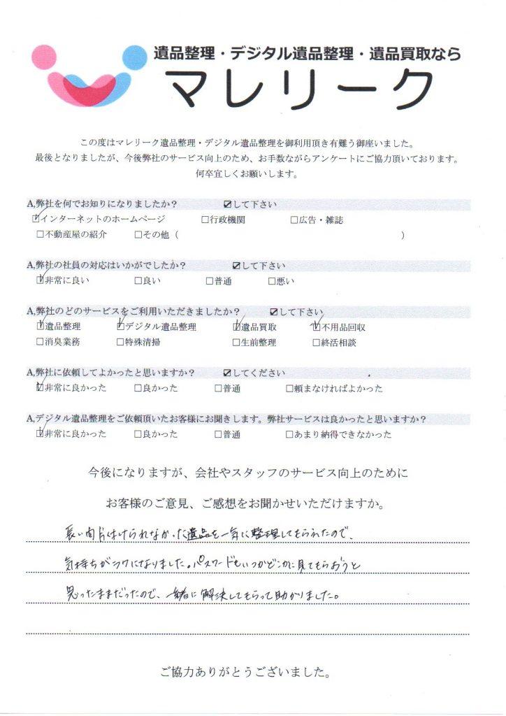 大阪府大阪市西区安治川で実施したデジタル遺品整理のアンケート紹介