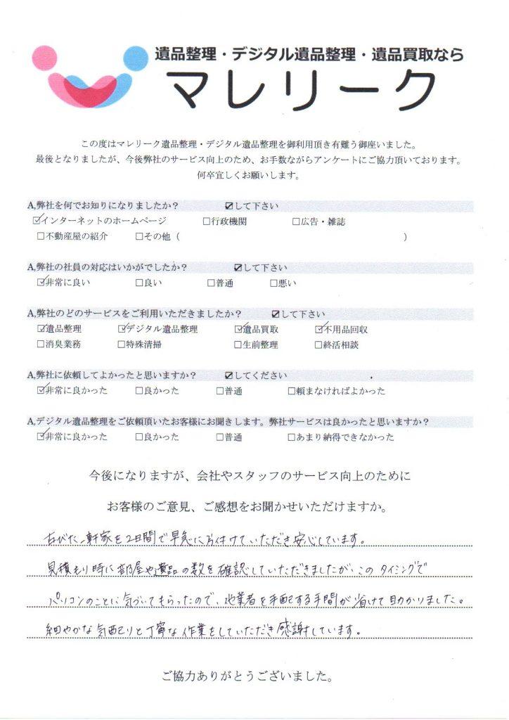 兵庫県神戸市北区中里町で実施したデジタル遺品整理のアンケート紹介
