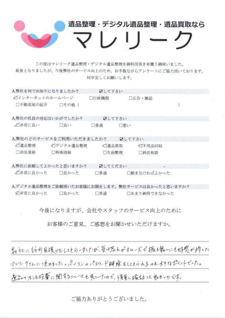 大阪府堺市中区土塔町にてデジタル遺品整理をさせて頂きました。