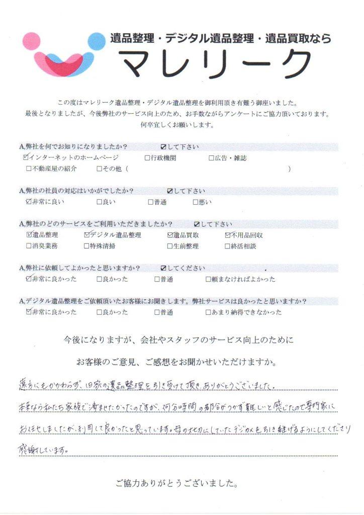 滋賀県愛知郡愛荘町平居にてデジタル遺品整理をさせて頂きました。