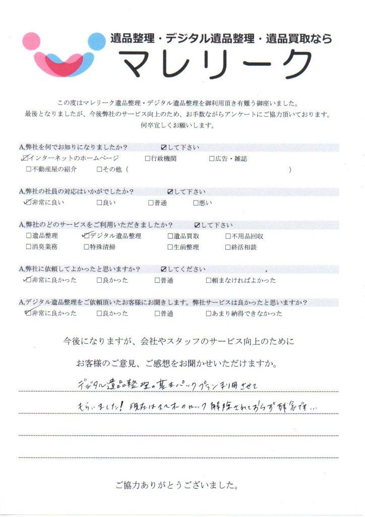 大阪府摂津市千里丘東にてデジタル遺品整理をさせて頂きました。