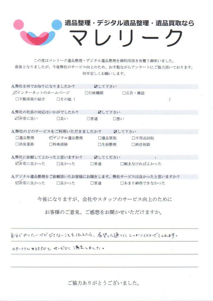 大阪府富田林市富田林町にてデジタル遺品整理をさせて頂きました。