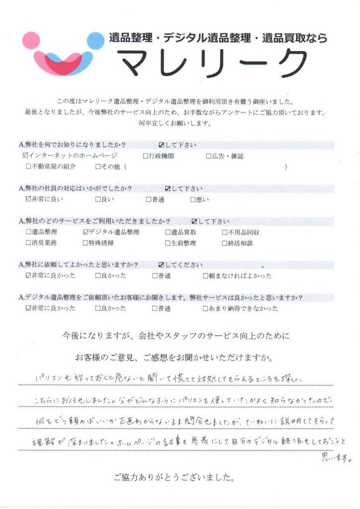 大阪府吹田市垂水町で実施したデジタル遺品整理のアンケート紹介