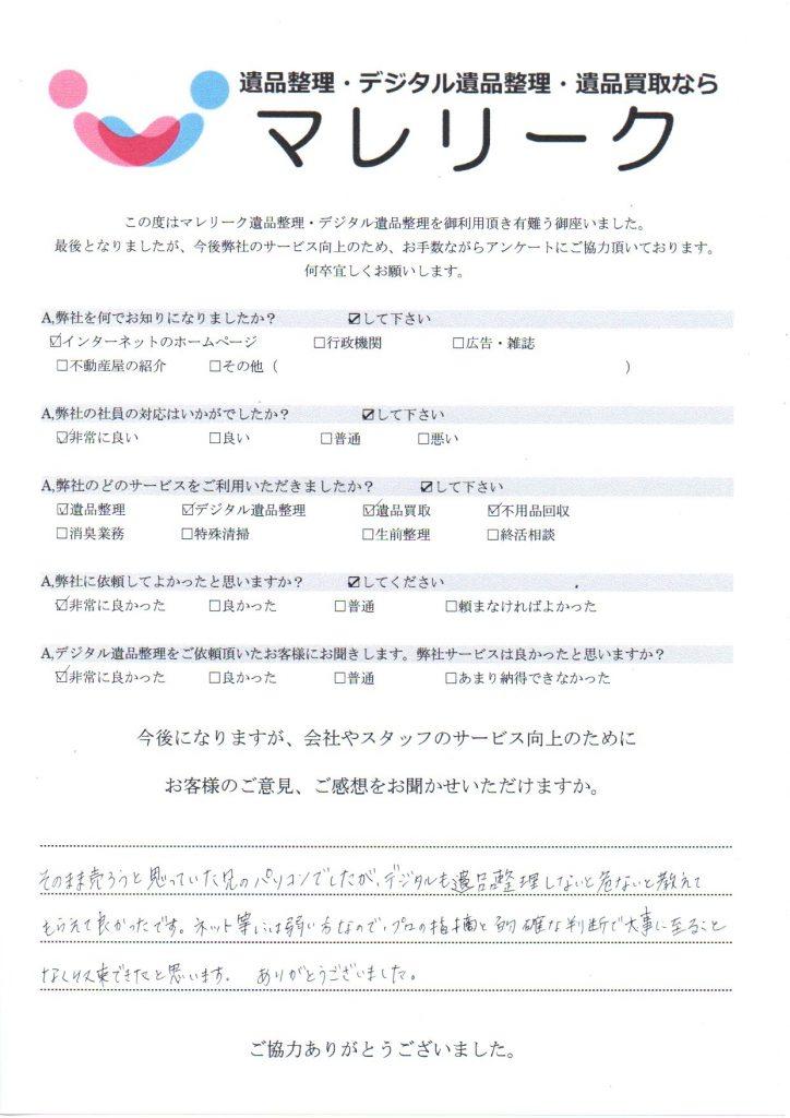 大阪府大阪市住之江区中加賀屋で実施したデジタル遺品整理のアンケート紹介