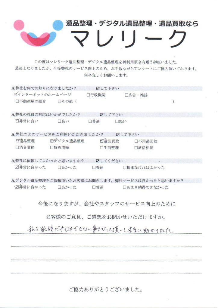 大阪市天王寺区味原本町で実施したデジタル遺品整理のアンケート紹介