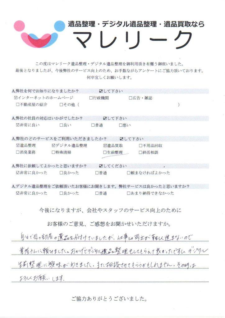京都府城陽市枇杷庄で実施したデジタル遺品整理のアンケート紹介