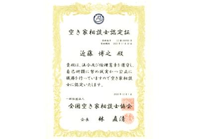空き家相談士の認定資格を更新