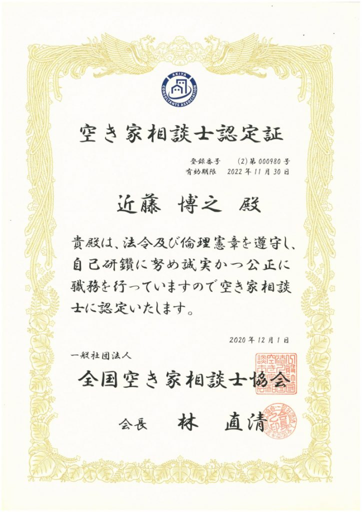 akiyasoudan2020
