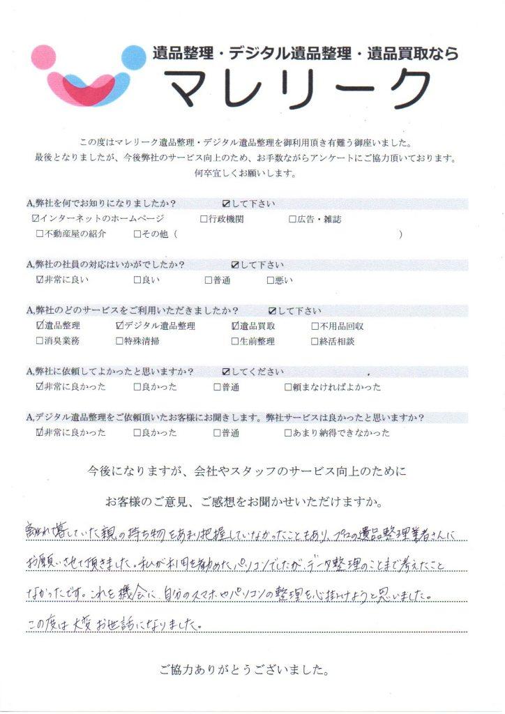大阪府八尾市刑部で実施したデジタル遺品整理のアンケート紹介