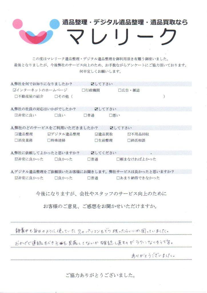 滋賀県滋賀郡志賀町和迩中で実施したデジタル遺品整理のアンケート紹介