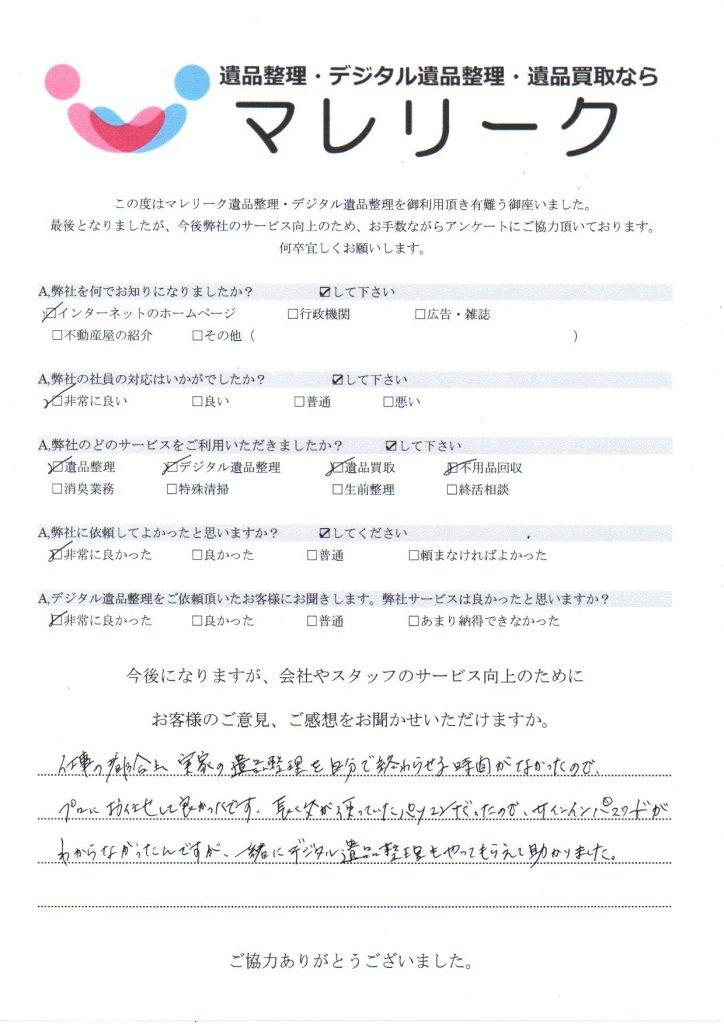 大阪府堺市中区八田西町で実施したデジタル遺品整理のアンケート紹介