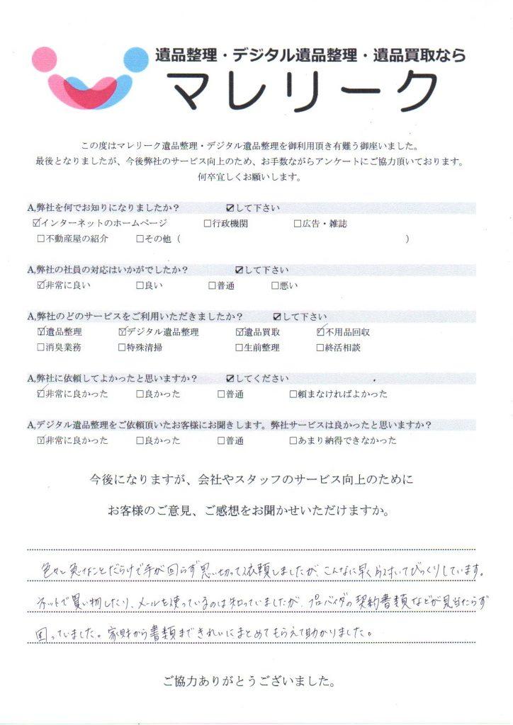 和歌山県日高郡日高川町三十木で実施したデジタル遺品整理のアンケート紹介