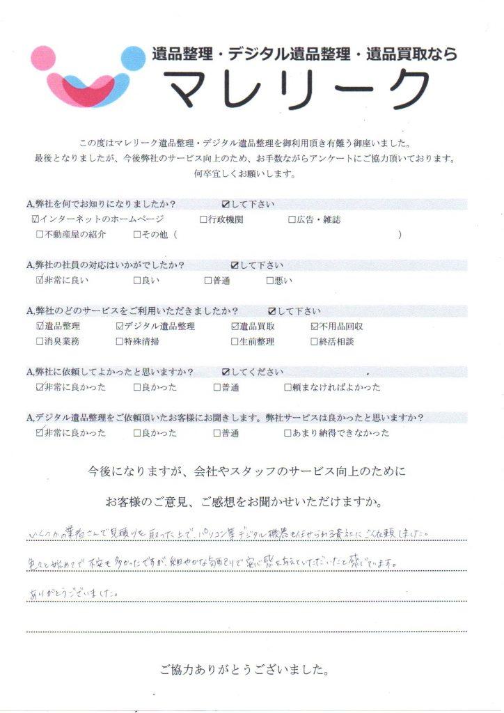 大阪府大阪市住吉区清水丘で実施したデジタル遺品整理のアンケート紹介