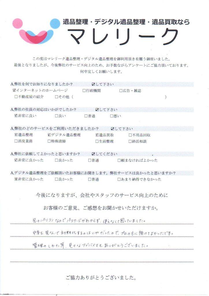 大阪府四條畷市塚脇町で実施したデジタル遺品整理のアンケート紹介