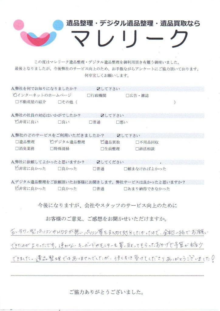 神戸市兵庫区西出町で実施したデジタル遺品整理のアンケート紹介