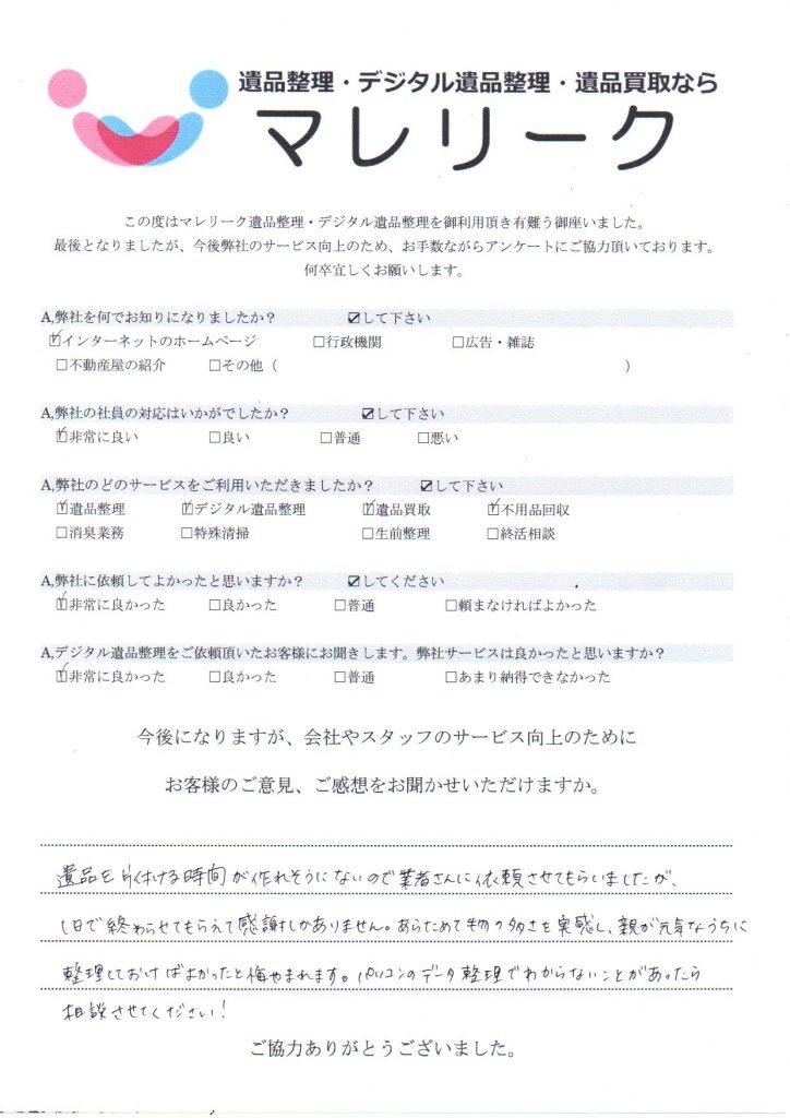 大阪府大阪市都島区友渕町で実施したデジタル遺品整理のアンケート紹介