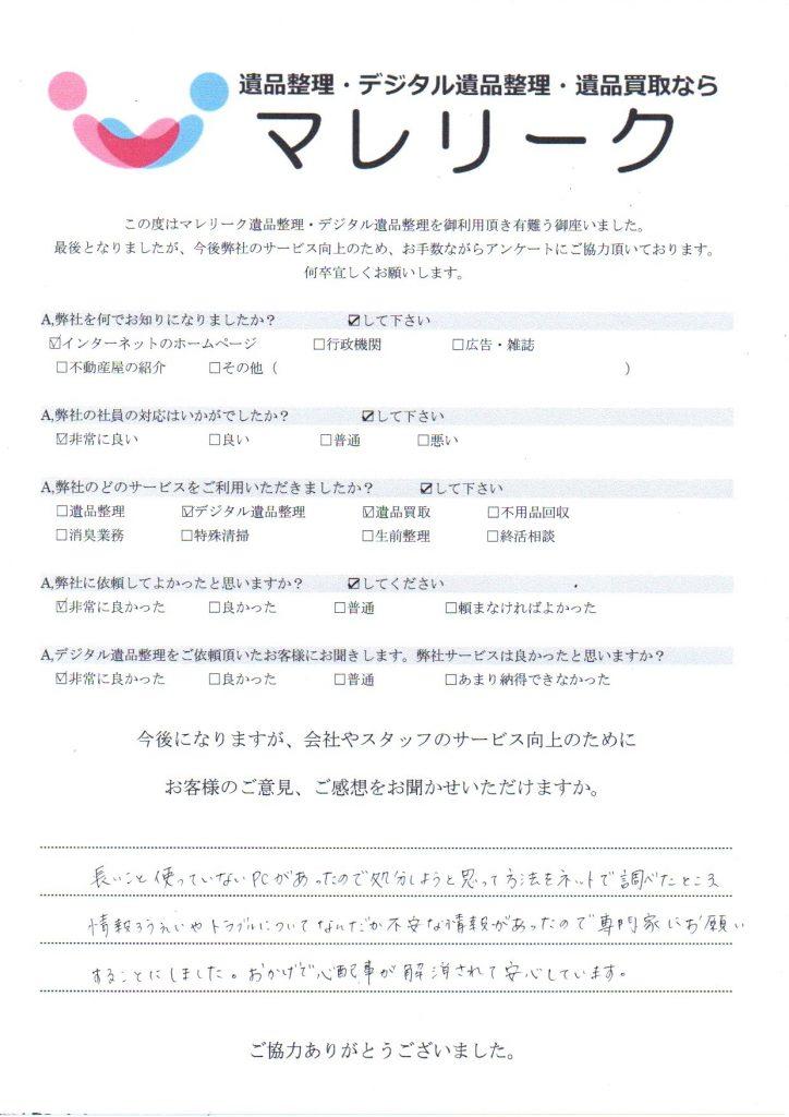 大阪府大阪市浪速区浪速東で実施したデジタル遺品整理のアンケート紹介