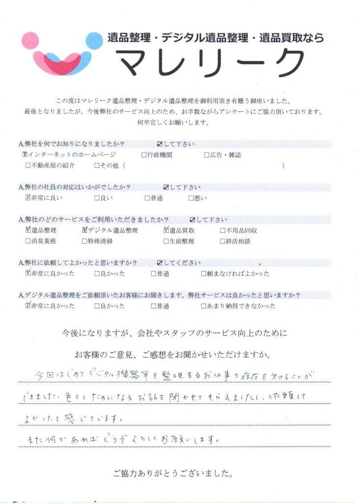 大阪府柏原市玉手町にてデジタル遺品整理をさせて頂きました。