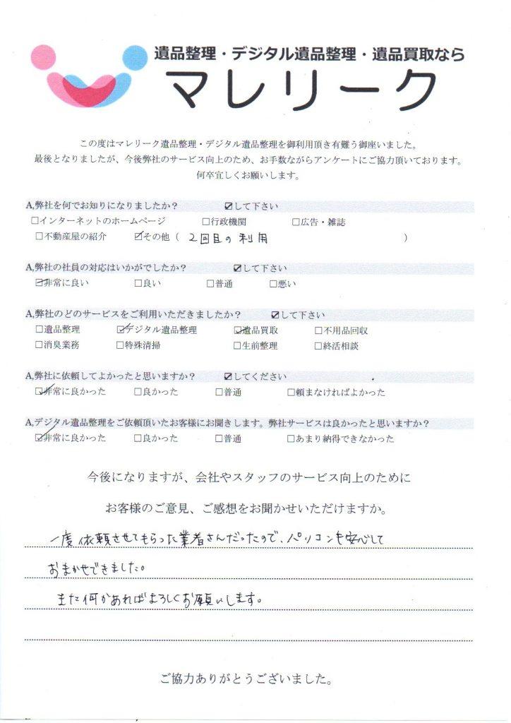 大阪府南河内郡太子町畑で実施したデジタル遺品整理のアンケート紹介