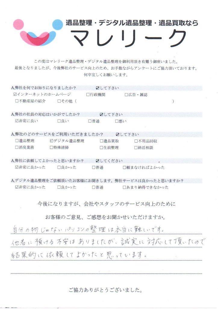 大阪府大阪府堺市東区野尻町で実施したデジタル遺品整理のアンケート紹介