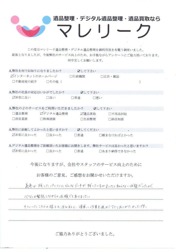 大阪府門真市常盤町で実施したデジタル遺品整理のアンケート紹介