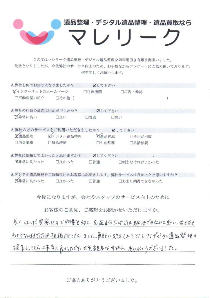 和歌山県日高郡日高川町田尻で実施したデジタル遺品整理のアンケート紹介