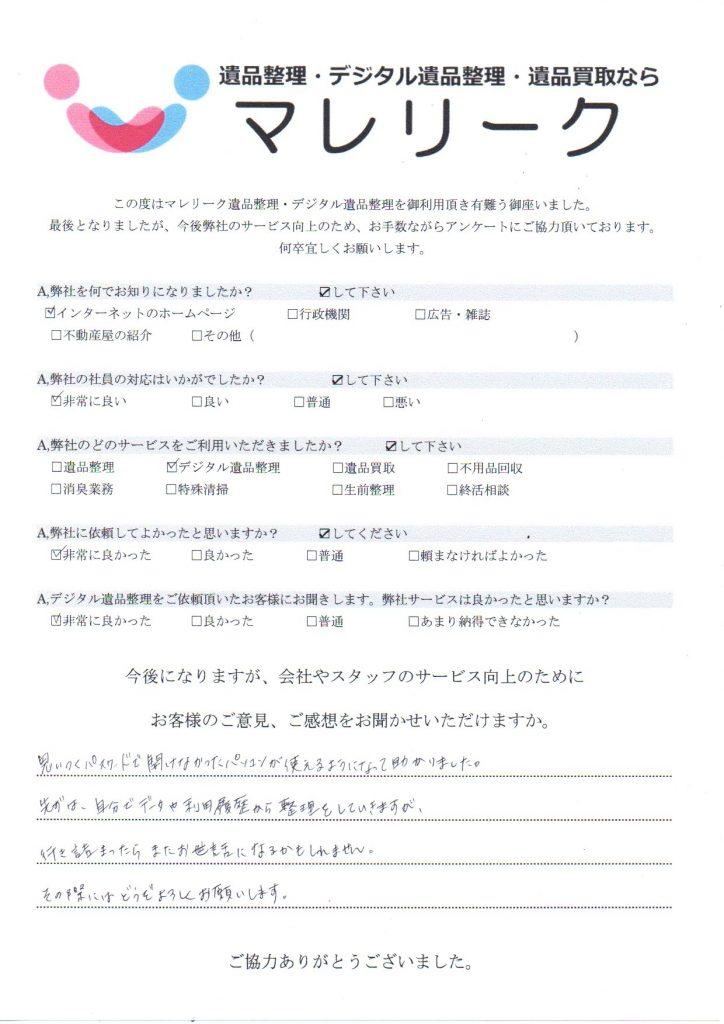 大阪府大阪市西淀川区福町で実施したデジタル遺品整理のアンケート紹介