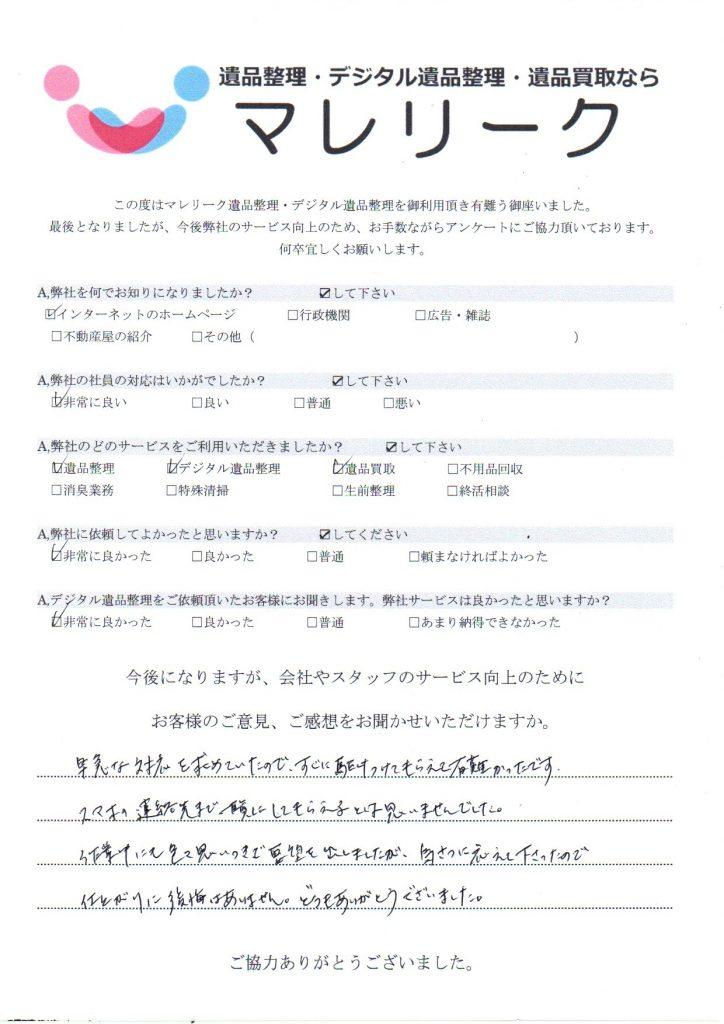 京都市下京区矢田町で実施したデジタル遺品整理のアンケート紹介