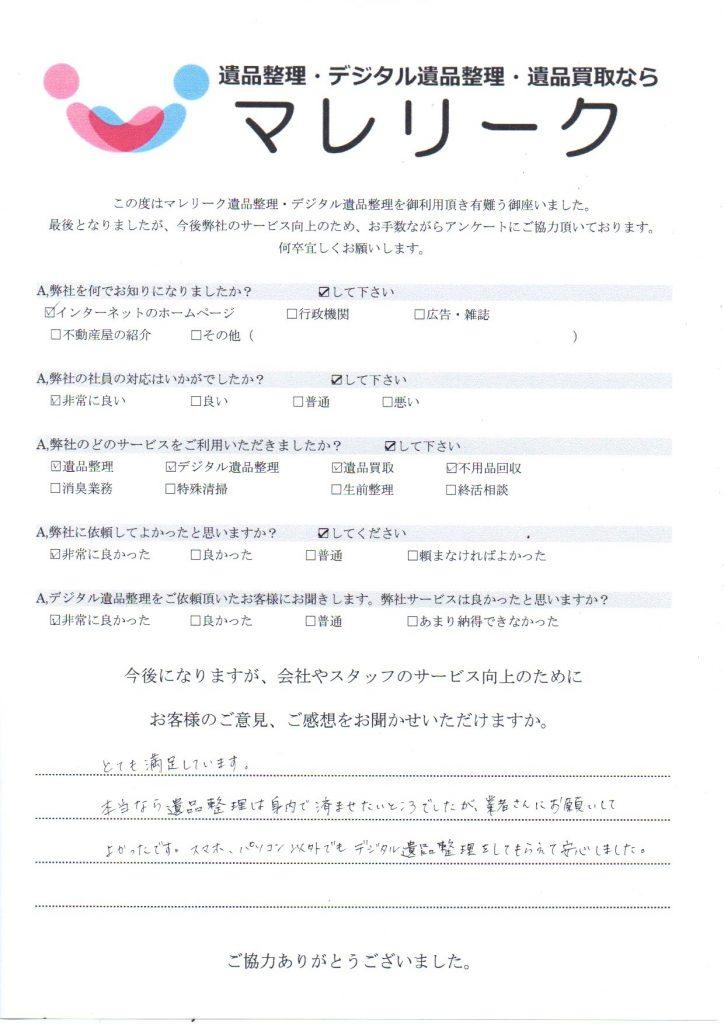 大阪府泉南郡熊取町成合西で実施したデジタル遺品整理のアンケート紹介
