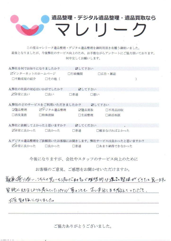 大阪府三島郡島本町尺代にてデジタル遺品整理をさせて頂きました。