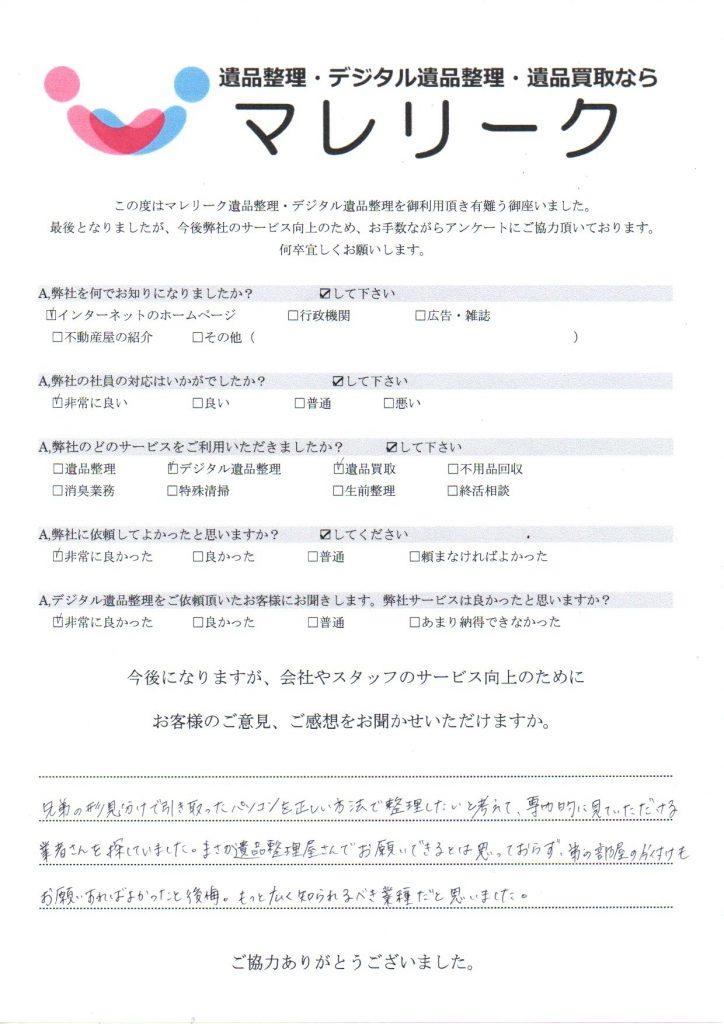 大阪府泉南郡田尻町吉見で実施したデジタル遺品整理のアンケート紹介