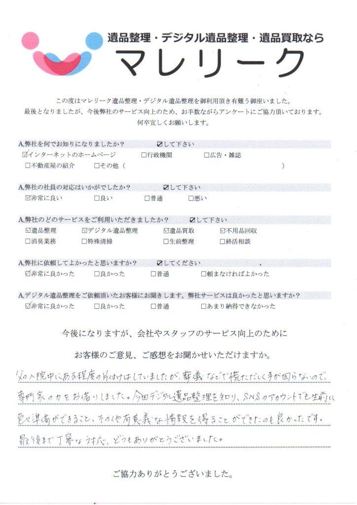 兵庫県神戸市垂水区福田で実施したデジタル遺品整理のアンケート紹介