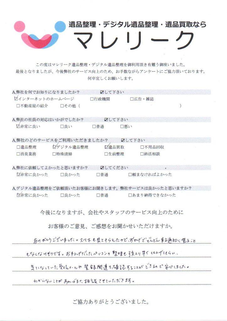 京都府綴喜郡井手町井手で実施したデジタル遺品整理のアンケート紹介