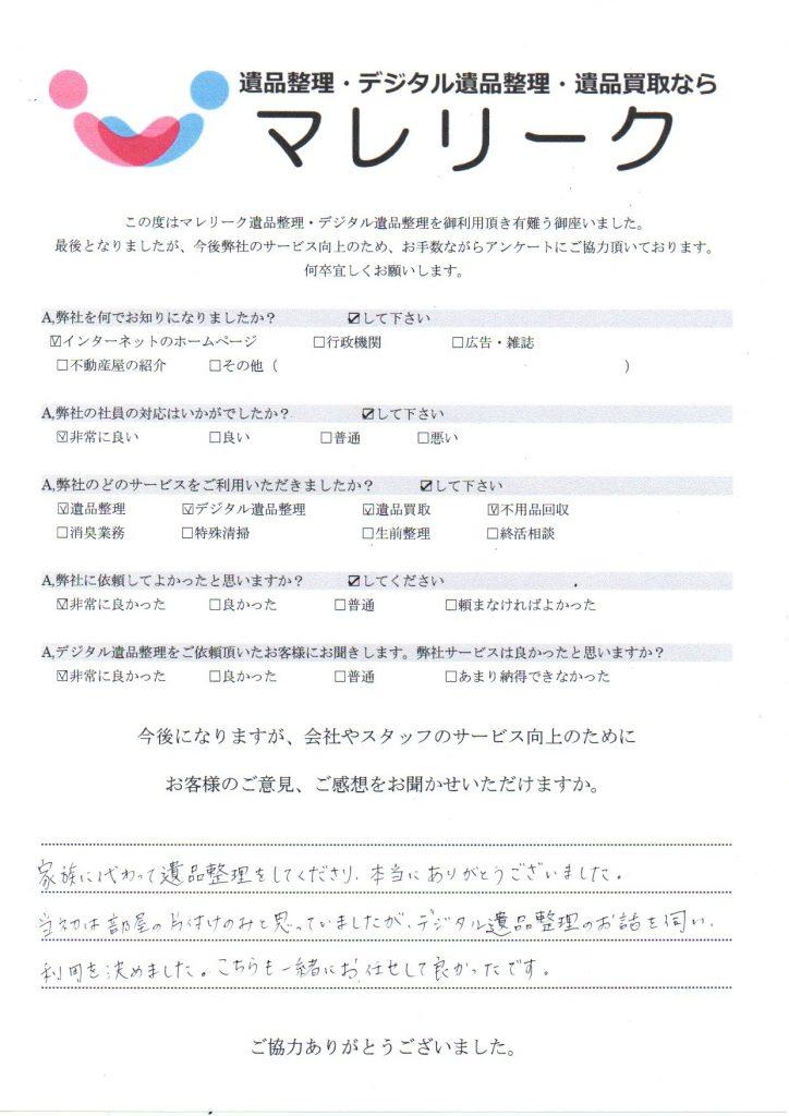 大阪府豊能郡能勢町倉垣で実施したデジタル遺品整理のアンケート紹介