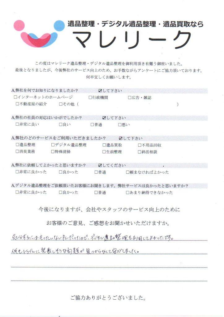 大阪府阪南市南山中で実施したデジタル遺品整理のアンケート紹介