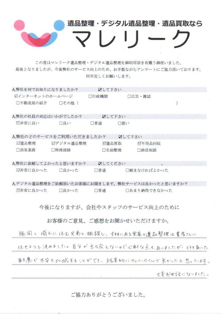 大阪府岸和田市大沢町で実施したデジタル遺品整理のアンケート紹介