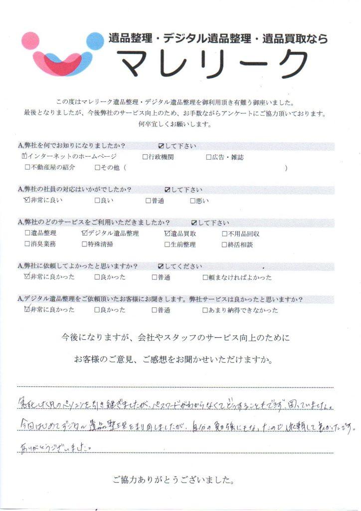 大阪府三島郡島本町青葉で実施したデジタル遺品整理のアンケート紹介