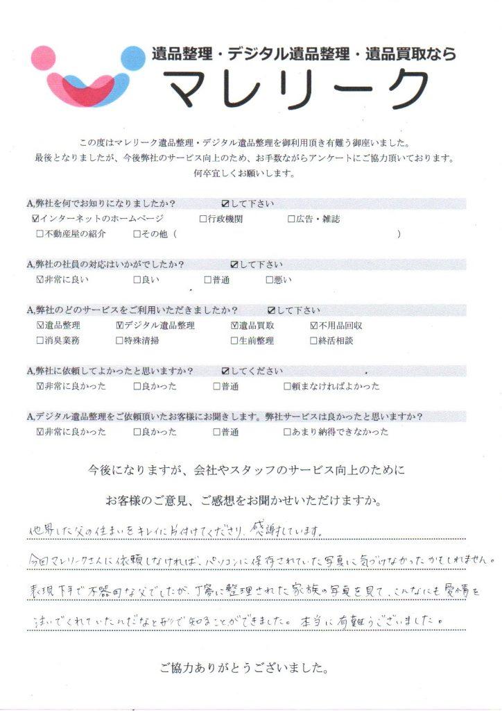 大阪府堺市美原区小寺で実施したデジタル遺品整理のアンケート紹介