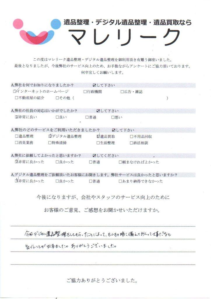 大阪府泉大津市千原町で実施したデジタル遺品整理のアンケート紹介