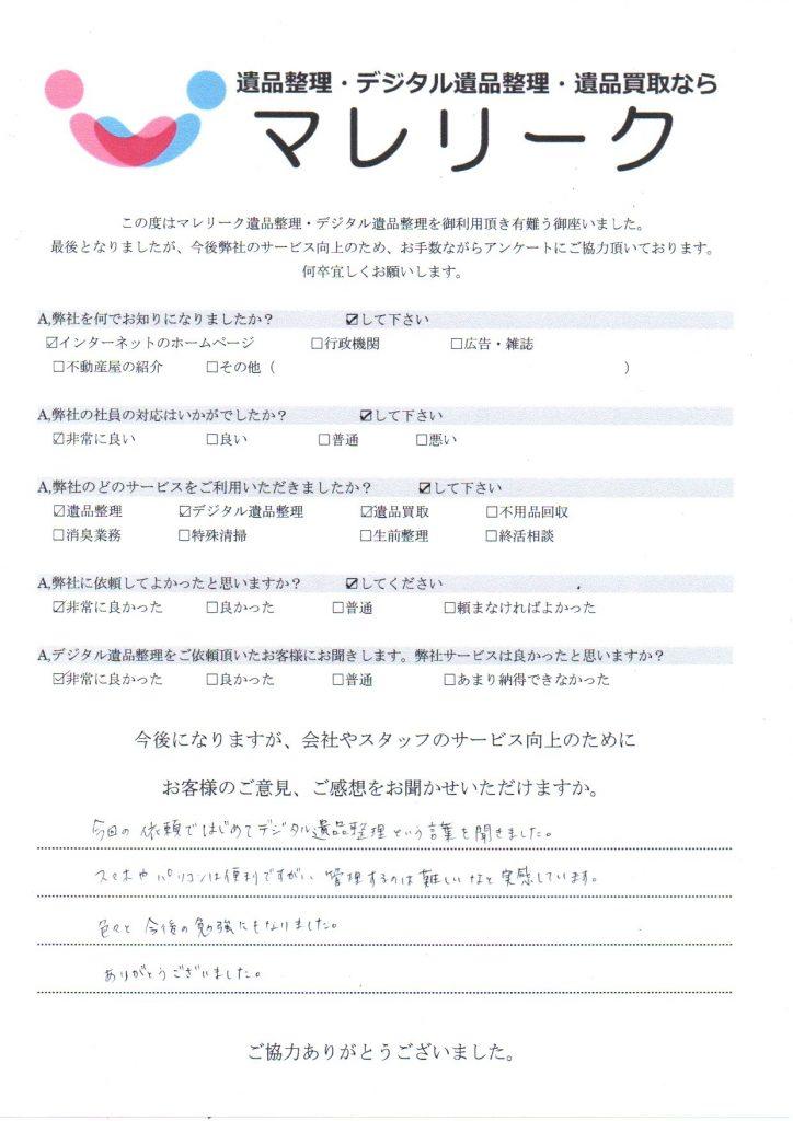 大阪府岸和田市筋海町で実施したデジタル遺品整理のアンケート紹介