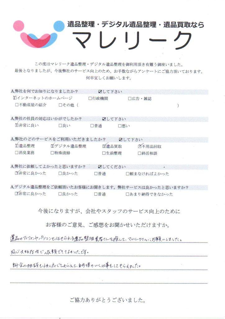 大阪府和泉市黒鳥町で実施したデジタル遺品整理のアンケート紹介
