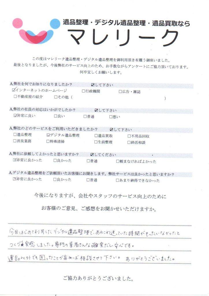 滋賀県甲賀市甲賀町岩室で実施したデジタル遺品整理のアンケート紹介